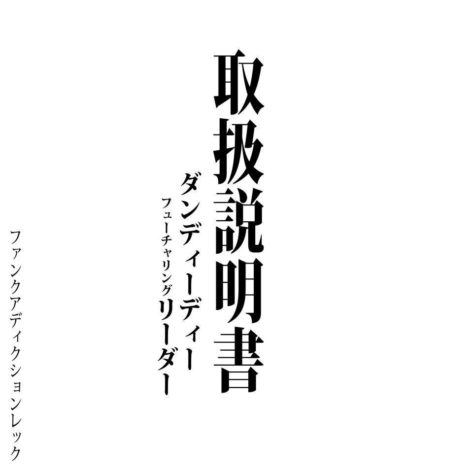 取扱説明書 feat. READER (Dundee-D)